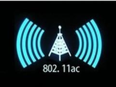 802.11ac:开启高速无线网络新时代