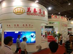 万泰集团亮相2013UL国际电线电缆展览会