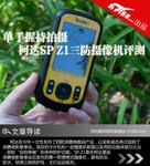 单手握持拍摄 柯达SP Z1三防摄像机评测