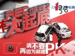 """惠动全城 行车记录仪大放""""价"""""""