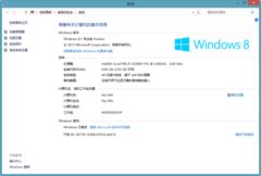 """Win8.1预览版取消""""Windows体验指数"""""""