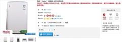 海尔6公斤全自动洗衣机国美降至1046元