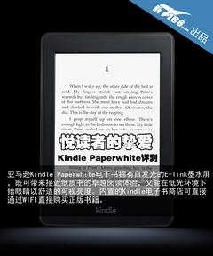 悦读者的最爱 Kindle Paperwhite评测