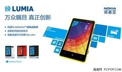 绝不跟随 武汉诺基亚Lumia820仅1590