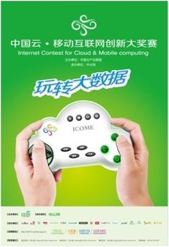 中国云 移动互联网创新大奖赛再度起航