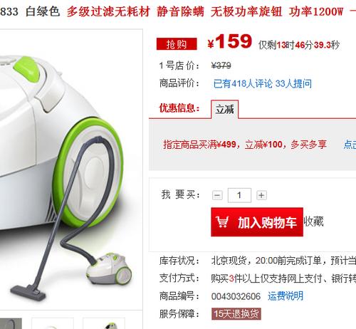 剩余14小时 SKG家用真空吸尘器仅159元