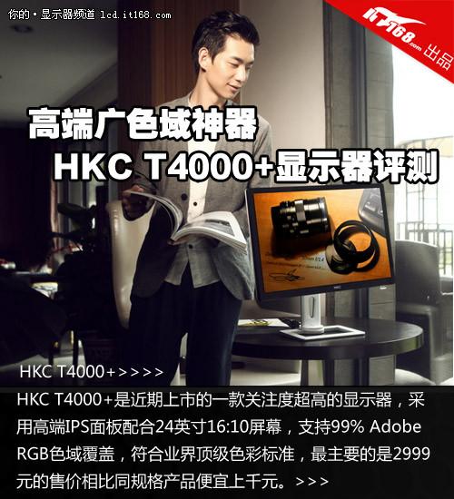高端广色域神器 HKC T4000+显示器评测