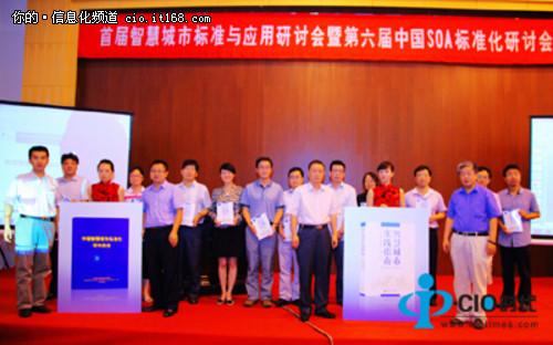 中国二维码产业联盟张超秘书长等专家对于智慧城市