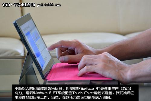 开创平板新业态 玩不够的Surface RT