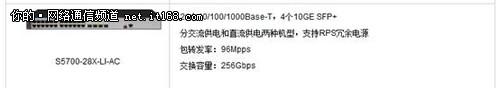 交换机要升级 华为S5700全千兆最佳选