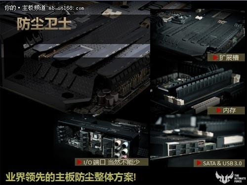 全副武装 华硕TUF Z87主板打造极致稳定