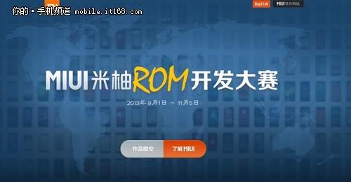 MIUI首届ROM开发大赛启动
