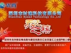 贺深圳市时速科技有限公司乔迁之喜