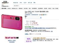 强悍四防相机 索尼TX30亚马逊1730元