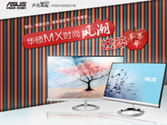 京东特惠华硕MX系列绝美显示器洒脱来袭