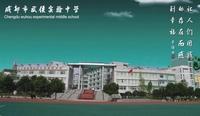 飞鱼星无线云:武侯实验中学网络改造
