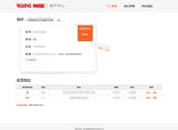 瑞星个人产品平台化 账号系统正式上线