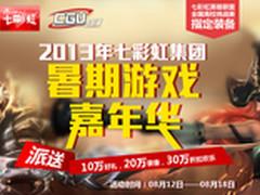 暑期嘉年华 七彩虹数码京东专场大派送