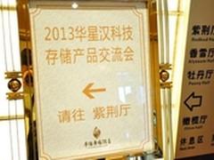 华星汉科技存储产品交流会在深圳举行