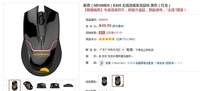 外观设计出众 高性能无线游戏鼠标导购