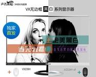 绝美无框IPS 华硕VX239H显示器京东首发