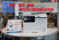 高效稳定耐用 东芝e-STUDIO2507评测