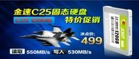 金速C25-120G固态硬盘499元特价抢购!