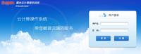 加速云发展 解读曙光Cloudview操作系统