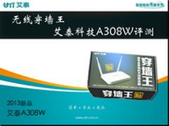 无线穿墙王 艾泰科技A308W评测