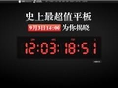 敬请期待 9月3日彩虹399元平板即将发布