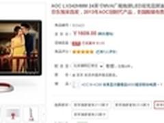 时尚精英首选 AOC LV242HMM热销1609元