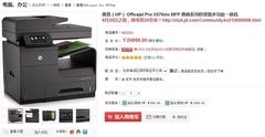 可预定 惠普Pro X576dw高端商喷上市