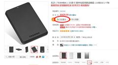 超值大容量 东芝2.5寸1T移动硬盘仅429