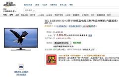 TCL 42��3D互联网液晶电视亚马逊2899