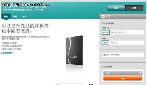 效能先锋军 希捷600 480G固态硬盘评测
