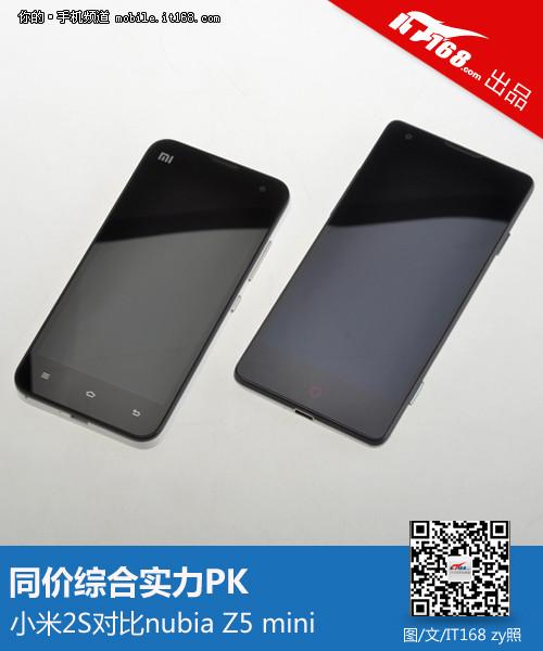 小米2S(16G)和三网nubia Z5 mini对比
