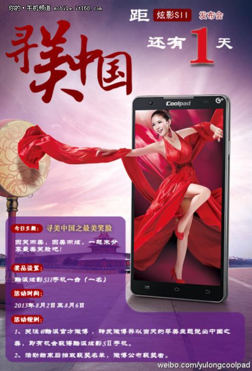 酷派首台1080P智能机 炫影SII今晚发布