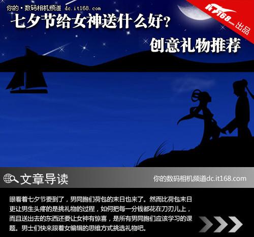 七夕节如何讨女神欢心?创意礼物推荐
