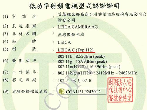 徕卡将要发布新徕卡C(Typ112)数码相机
