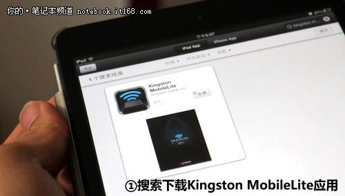 Mobilelite wireless应用评测