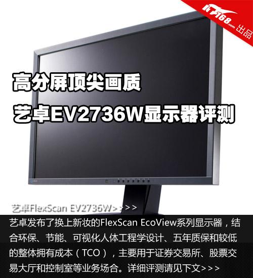 高分屏顶尖画质 艺卓EV2736W显示器评测