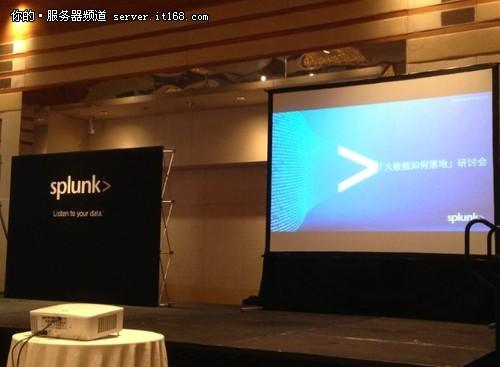 解读Splunk实时大数据解决方案