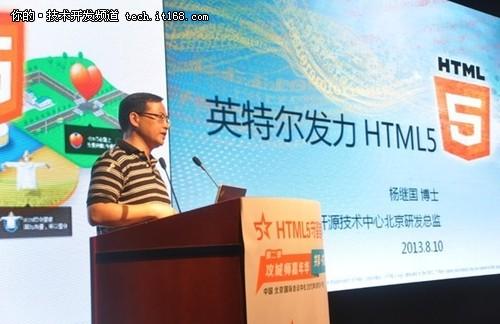 HTML5发展慢热 开发者热情不减