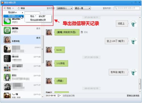 微信聊天记录导出来就是这么简单!