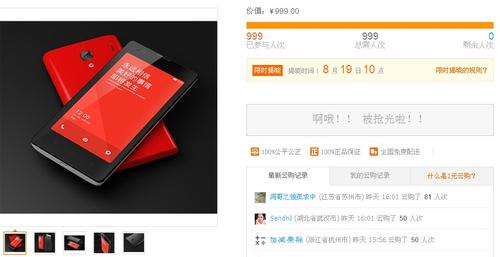 红米手机搅局1元云购 网友疯狂限时揭晓