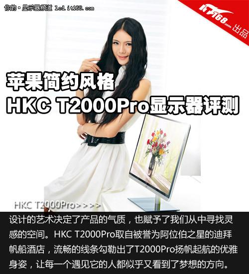苹果简约风格 HKC T2000Pro显示器评测