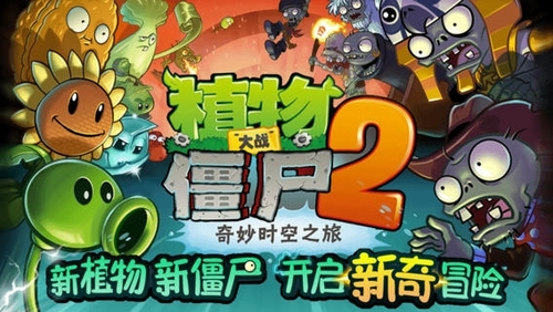 《植物vs僵尸2》中文新版:坑爹指数下降