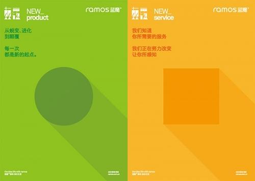 蓝魔2013平板新品发布会将于明日开始