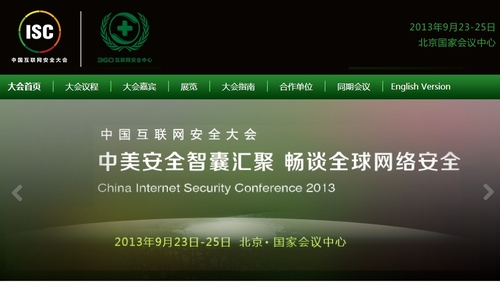 ISC2013将举行 企业安全论坛引关注