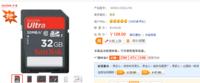 超高性价比 闪迪Ultra存储卡仅售129